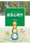 商業心理學:掌握商務活動新趨勢(第三版)