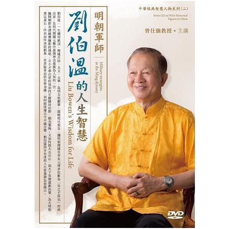 明朝軍師-劉伯溫的人生智慧(2DVD)