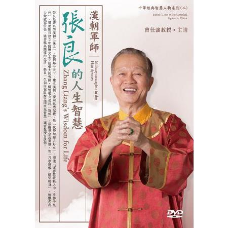 漢朝軍師-張良的人生智慧(2DVD)