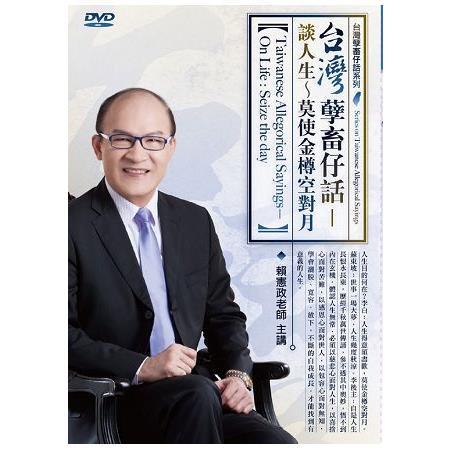 台灣孽畜仔話-談人生~莫使金樽空對月(DVD)