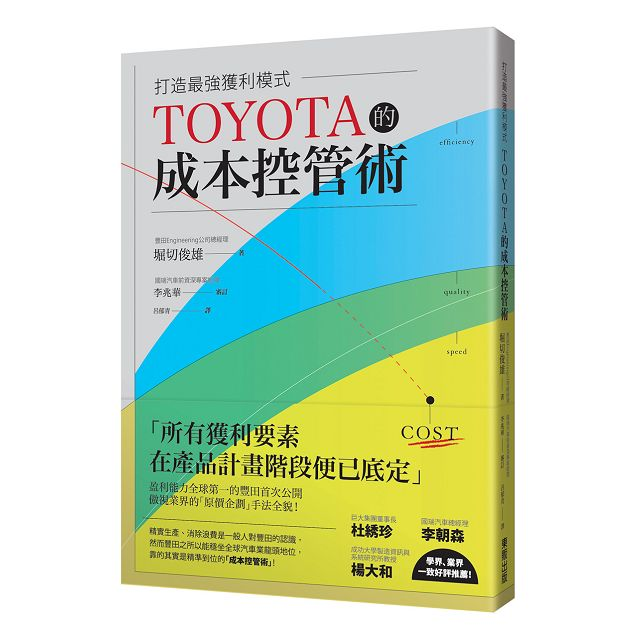 TOYOTA的成本控管術打造最強獲利模式