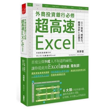 外商投資銀行必修超高速Excel提升效率、理解力、精準分析&企畫力