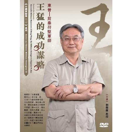 東晉:前秦苻堅軍師王猛的成功謀略(DVD)