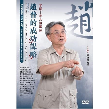 宋朝:宋太祖軍師趙普的成功謀略(DVD)