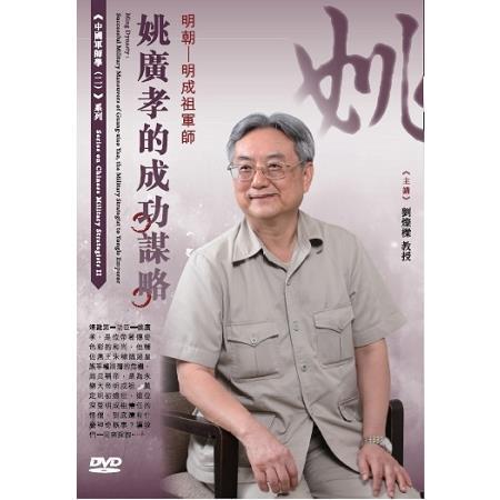 明朝:明成祖軍師姚廣孝的成功謀略(DVD)