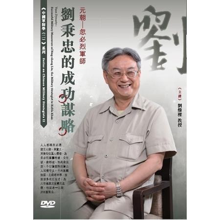 元朝:忽必烈軍師劉秉忠的成功謀略(DVD)