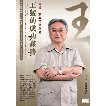 東晉:前秦苻堅軍師王猛的成功謀略(2CD)