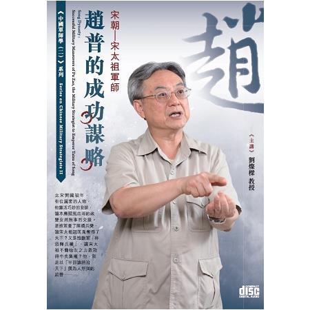 宋朝:宋太祖軍師趙普的成功謀略(2CD)