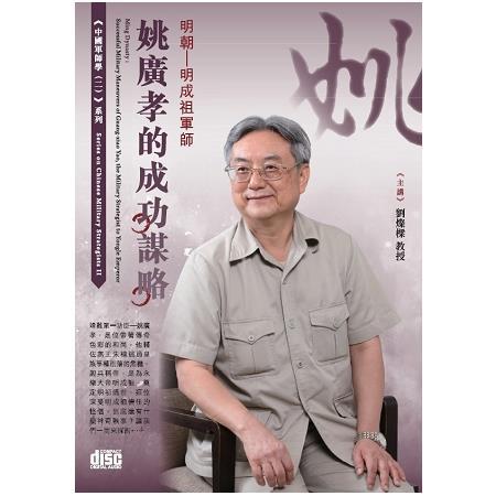 明朝:明成祖軍師姚廣孝的成功謀略(2CD)