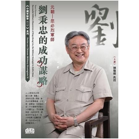 元朝:忽必烈軍師劉秉忠的成功謀略(2CD)