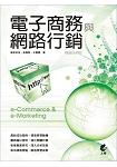 電子商務與網路行銷(暢銷好評版)