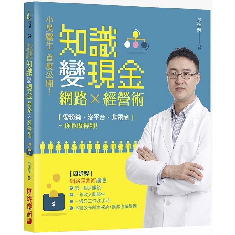 小吳醫生首度公開知識變現金的網路經營術:「零粉絲、沒平台、非電商」收入還勝當醫生4步驟第一個月就賺