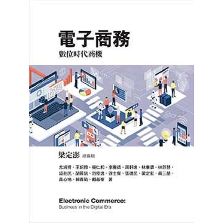 電子商務:數位時代商機 2/e