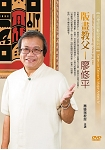 版畫教父:廖修平(DVD)