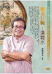 廟畫巨腕:潘麗水(DVD)