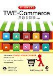 新一代購物網站TWE-Commerce架設與管理(絕賣版)
