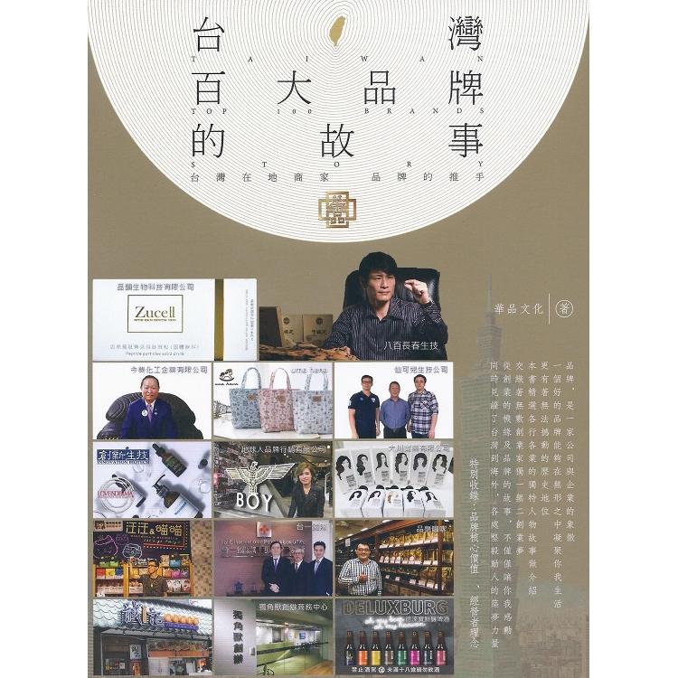 台灣百大品牌的故事