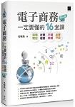 電子商務一定要懂的16堂課-跨境開店X社群經營X市場數據X品牌行銷(第二版)