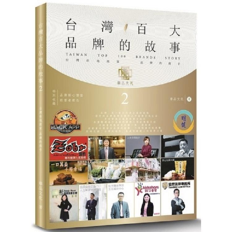 台灣百大品牌的故事 2