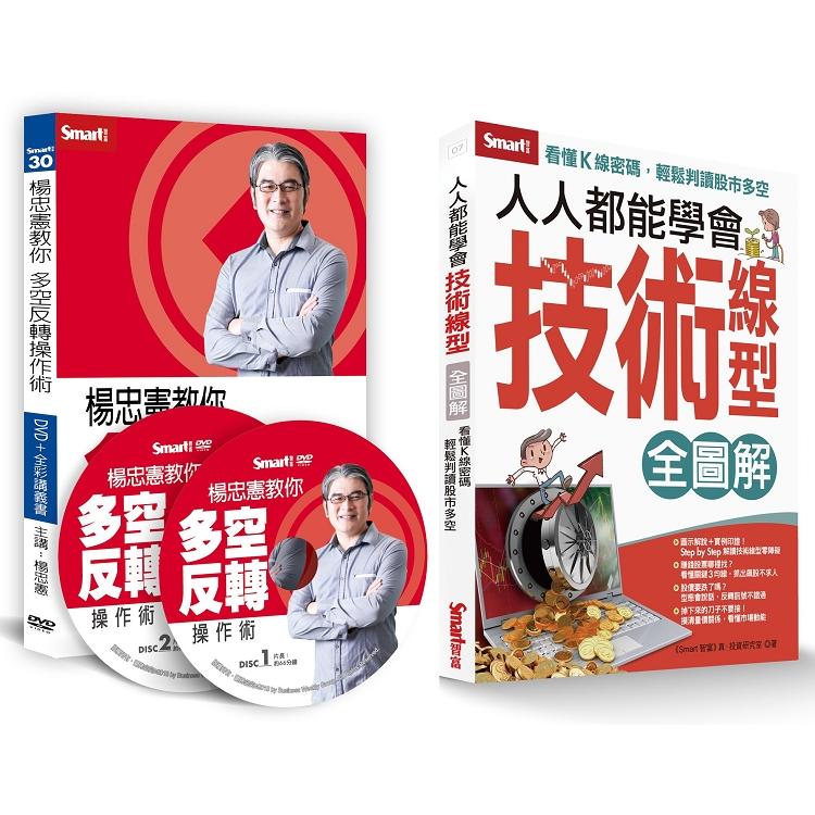 人人都能學會技術線型+多空反轉DVD(書+DVD)(特價不再折)