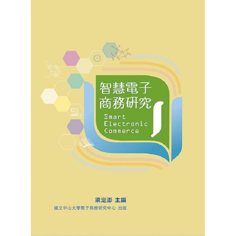智慧電子商務研究I
