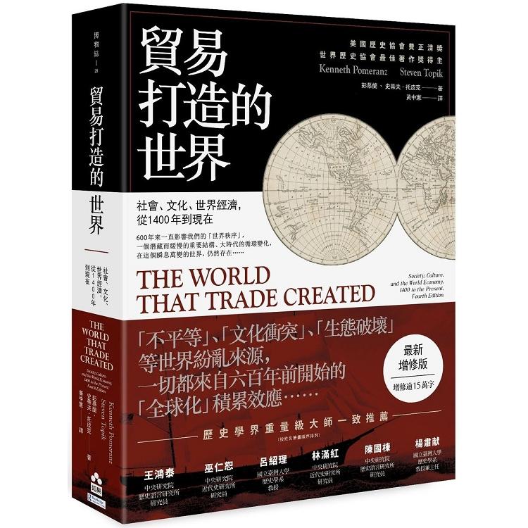 貿易打造的世界:社會、文化、世界經濟,從1400年到現在【最新增修版】