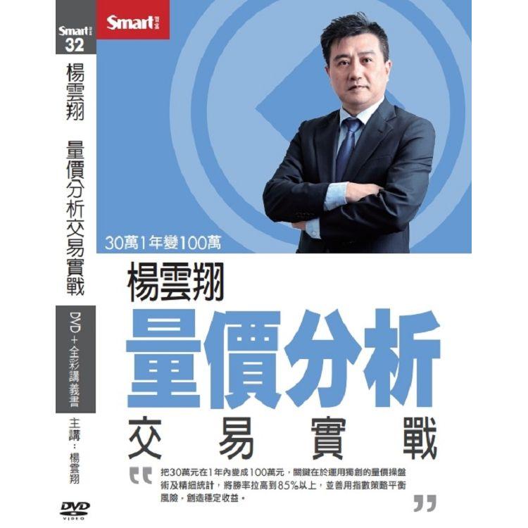 楊雲翔量價分析交易實戰DVD(拆封不退)