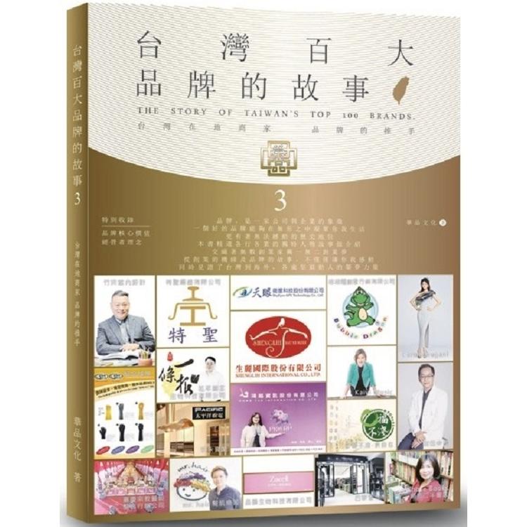 台灣百大品牌的故事3