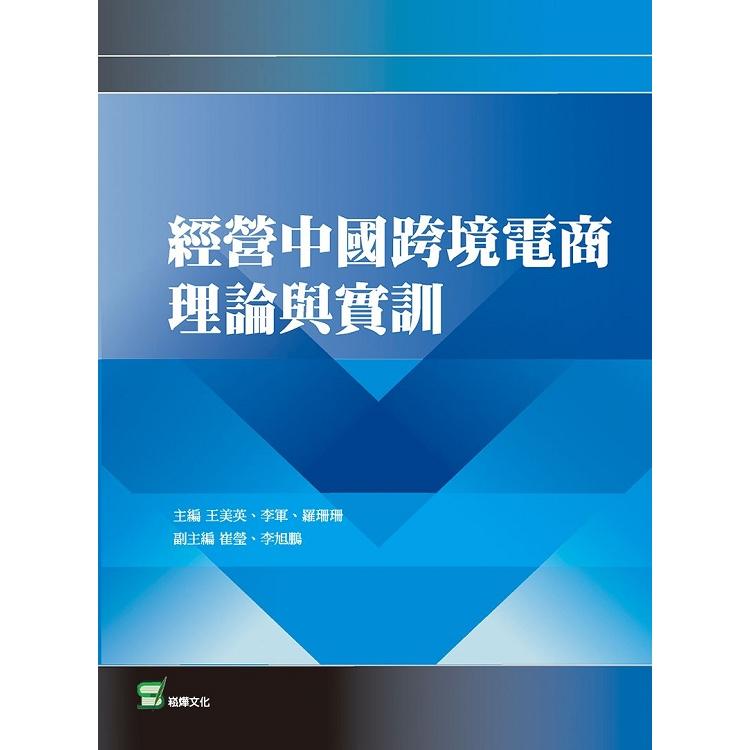 經營中國跨境電商理論與實訓