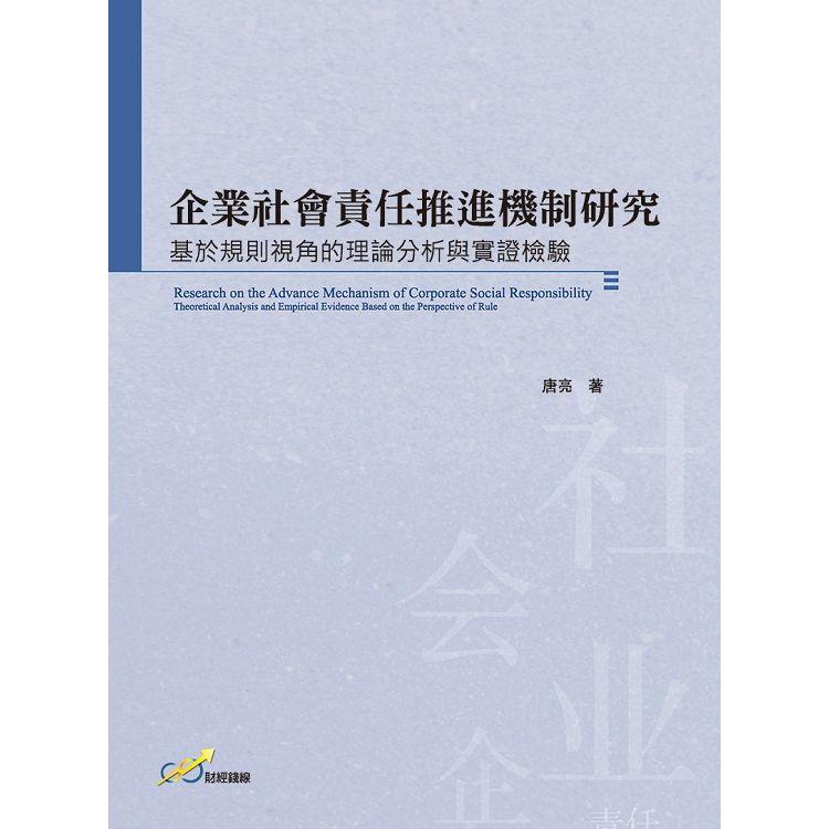 企業社會責任推進機制研究:基於規則視角的理論分析與實證檢驗
