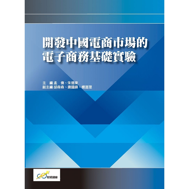 開發中國電商市場的電子商務基礎實驗
