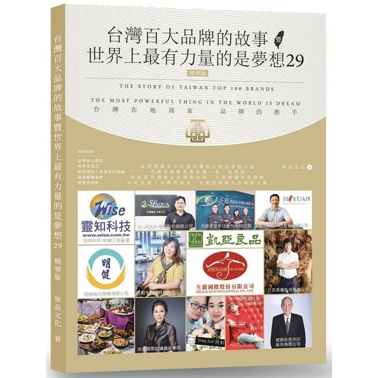 台灣百大品牌的故事暨世界上最有力量的是夢想29(精華版)