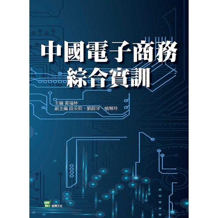 中國電子商務綜合實訓