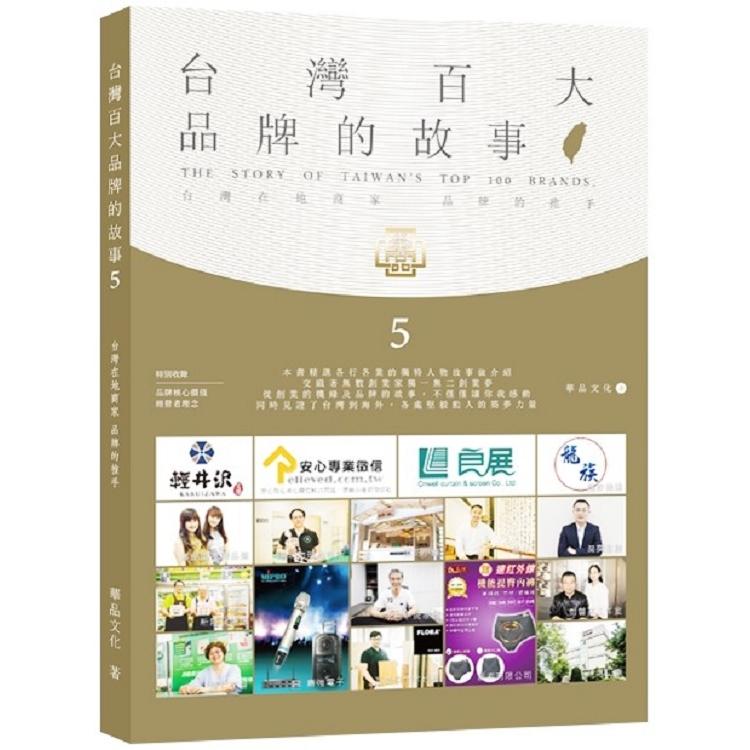 台灣百大品牌的故事5
