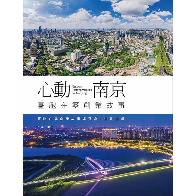 心動南京-臺胞在寧創業故事