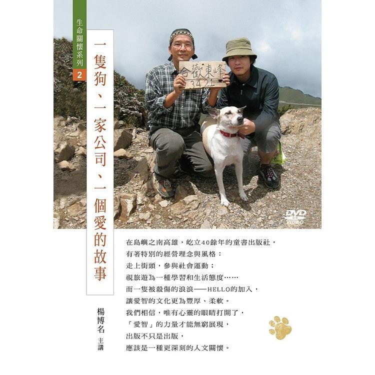 一隻狗、一家公司、一個愛的故事(DVD)