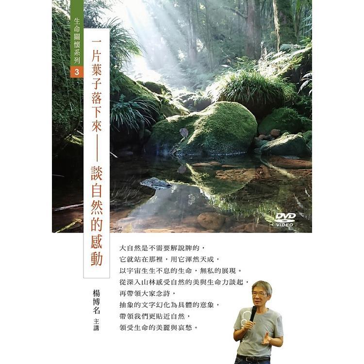 一片葉子落下來-談自然的感動(DVD)