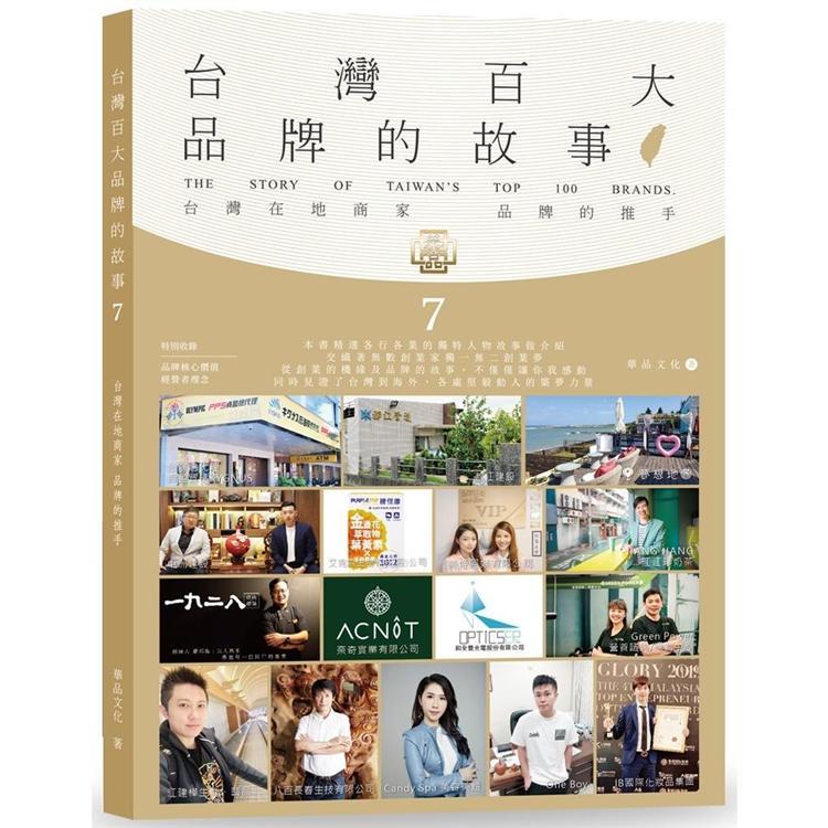台灣百大品牌的故事7