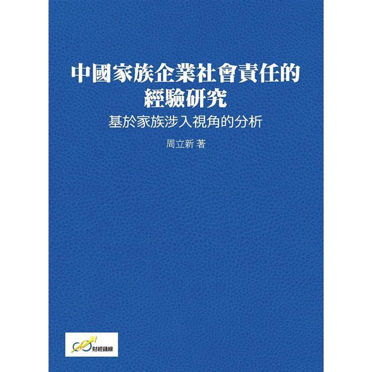 中國家族企業社會責任的經驗研究:基於家族涉入視角的分析