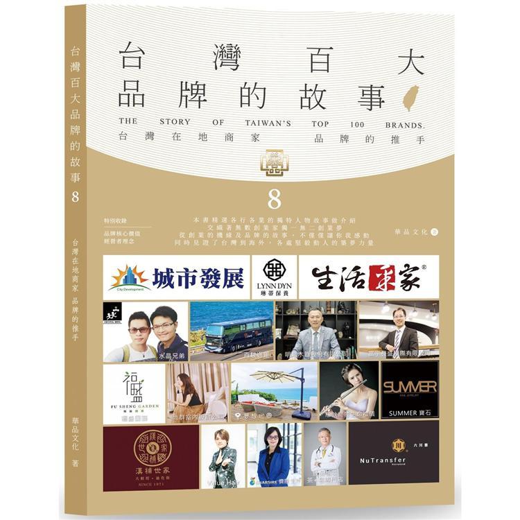台灣百大品牌的故事8