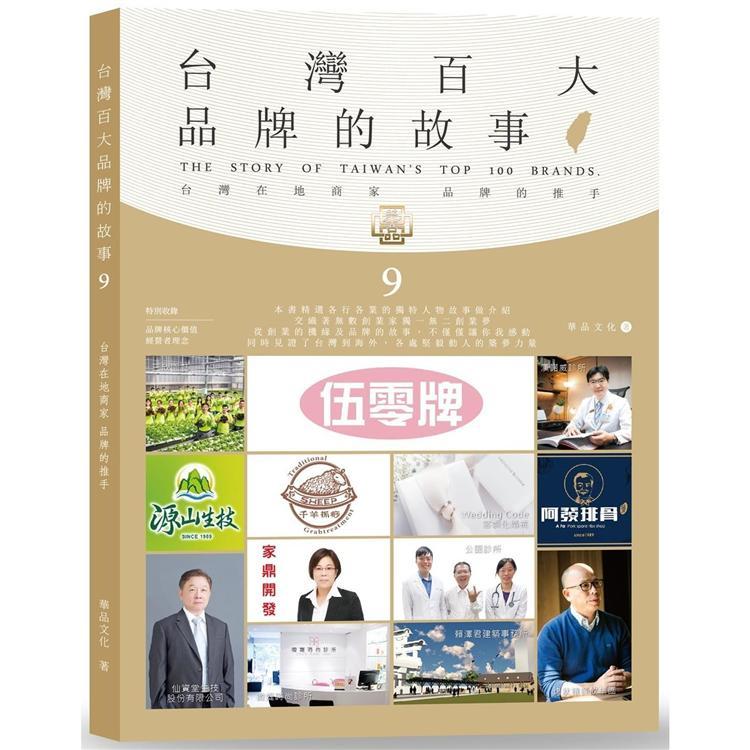 台灣百大品牌的故事9