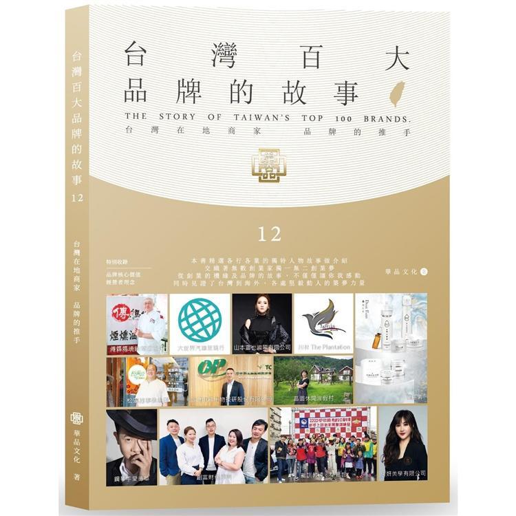 金石堂-台灣百大品牌的故事12