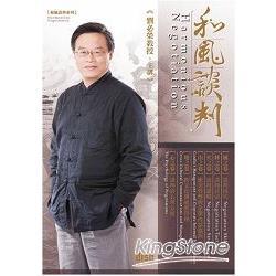 和風談判(12CD)