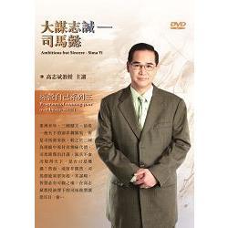 大謀志誠:司馬懿(DVD)