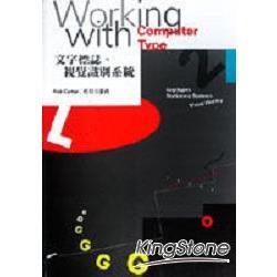 文字標誌視覺識別系統(2)WORKING