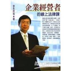 企業經營者的線上法律課(最新版)