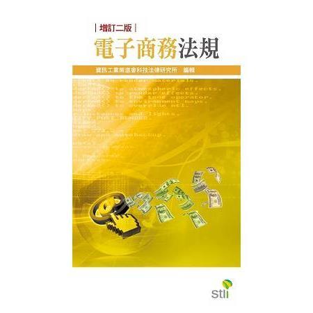 電子商務法規