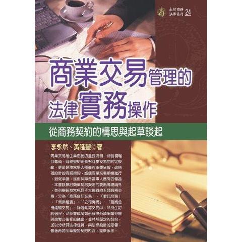商業交易管理的法律實務操作-從商務契約的構思與起草談起