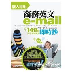 懶人專用商務英文e-mail:149篇萬用情境範例即時抄