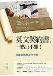 英文契約書,一點也不難!閱讀與撰寫範例實務